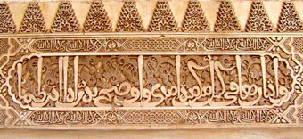 Arab text in the Alhambra, Granada.